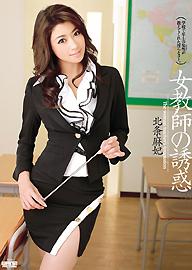 『女教師の誘惑』北条麻妃