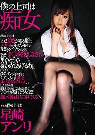 『僕の上司は痴女』星崎アンリ