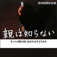 「高収入の小学生売春」という現実を信じ込む思考力なき東京都知事・石原慎太郎