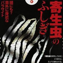 【首都神話】人間の体に忍びよる寄生虫の恐怖! ○○に潜伏との噂