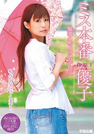 『ミス本番 優子 緊張と恥じらいのデビュー』優子