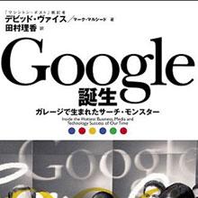 Googleはゲイにも優しい!? 「性の解放」の進んだ大手IT企業ベスト5