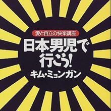 「チェンジ」と言えない日本男児inフーゾク