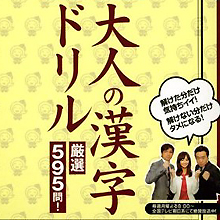 中国人もビックリ!? 漢字とは日常に潜むエログロ思想であった