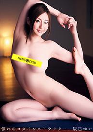 『憧れのヨガインストラクター 』辰巳ゆい