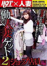 『働く人妻ゲット2 ショップ店員編 』