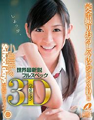 『3D School days』小倉奈々(ブルーレイディスク)