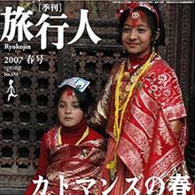 信心と経済のはざまで!? ネパール・神の少女たちの暮らしとは