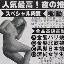 「私の恥ずかしい写真を送ります」に心が揺れたあの頃 ~70年代アダルト通販広告~