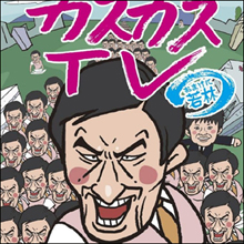 オードリー春日「熟女好きキャラ崩壊」はスギちゃん対策!?