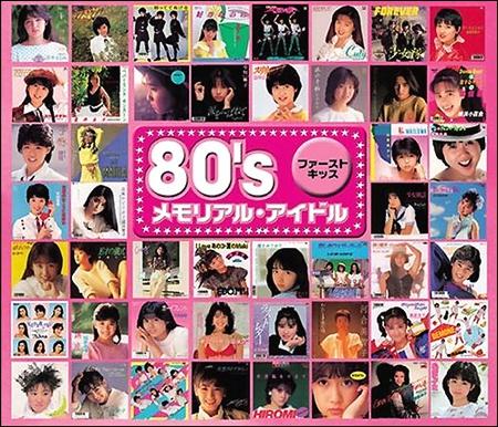 80aidol_memories1228.jpg