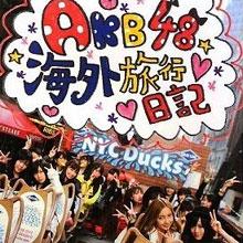 アジア市場に虎視眈々のAKB48!! 中国富裕層の心を捉える日も近い!?