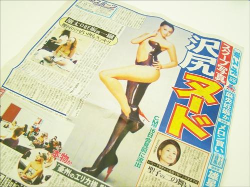 DSC01135_sawajiri.jpg