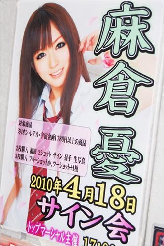 DSC_0934_asakurayu.jpg