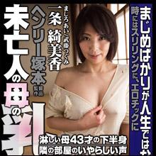 一条綺美香、業を背負った昭和の女を熱演!! 「FAプロ」専属第一弾作品『未亡人の母の乳房』