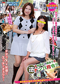 『志村玲子VS桐島千沙 逆ナンパ指令!!』志村玲子・桐島千沙