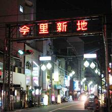 【ニッポンの裏風俗】顔見せが無くても人気の新地...大阪五大新地