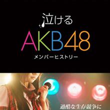 総選挙のバイブル! ベストセラー『泣けるAKB48メンバーヒストリー』が今だけ350円