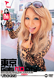 『東京GalsベロCity30 接吻とギャルと舌上発射』RICA