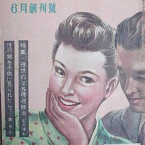 創刊は60年前! 戦後成人向け雑誌の元祖「夫婦生活」とは?