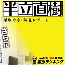 【SOD風俗覆面調査団】半立直樹 頭取命令・調査レポート