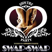 伝説のセックス・クラブ、栄枯盛衰とその実像『SWAP・SWAP』