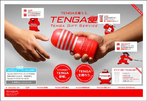 TENGAbin2011.jpg