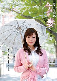 『癒しの母性 今日だけは僕の妻 』水城奈緒