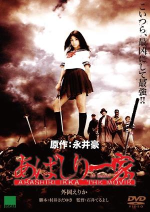 abashiri.jpg