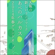 あべのハルカス完成で大阪の風俗事情はどうなる?