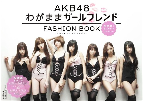 akb48fashionbook.jpg