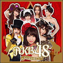 AKB48批判が業界のタブーに!? 秋元康の批判封じ戦略