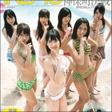 AKB48海外左遷はやはり懲罰だった!! 渋谷デート・合コンの償い
