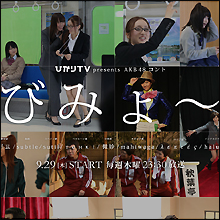 AKB48のコント番組「びみょ~」とインターネットテレビの可能性