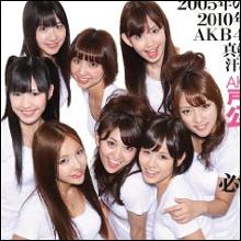 「秋元康に嫌われていたからAKBになれなかった?」元AKB48・研究生のブログが話題に