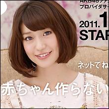 大島優子の授乳姿も! AKB48「わたしと赤ちゃん作らない?」に