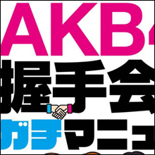AKB48握手会で問題行動多数発生中! 中には〇〇をつけて握手するものも......