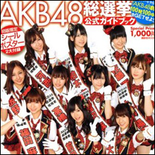 レズビアンによるAKB48総選挙開催!! その驚きの結果は?