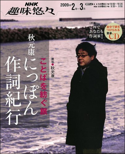 akimoto0116.jpg
