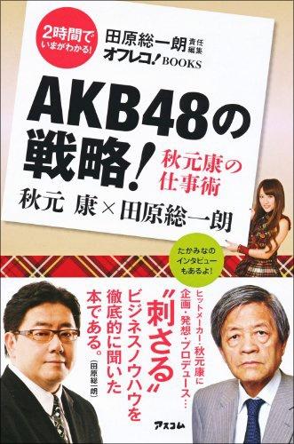 akimoto0404.jpg