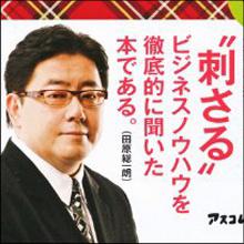 AKBはもうコリゴリ? 秋元康「60歳で引退」発言の真意