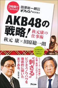 akimoto0827main.jpg