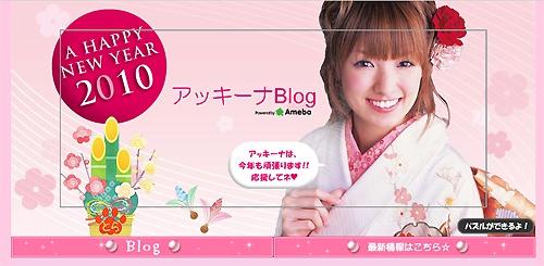 akinablog2010.jpg