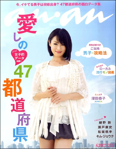 anan_fukada1017.jpg