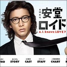 初回視聴率19.2%マークするも…キムタク主演『安堂ロイド』は失敗確定!?
