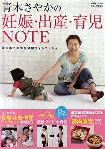 aokisaya0426main.jpg