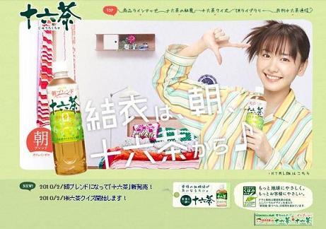 aragakiyui_jurokucha.jpg