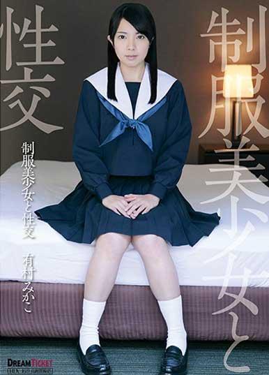 arimuramikako.jpg