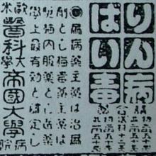 【日本のアダルトパーソン列伝】有田音松・インチキ性病治療薬で巨利をつかんだ男