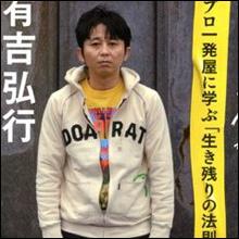 「再ブレイクのきっかけを作ってくれた大恩人」有吉弘行が急病で倒れた高田文夫にエール!!